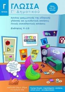 ilearn-glossa-g-dimotikoy-teyxos-g-520x735-page-01