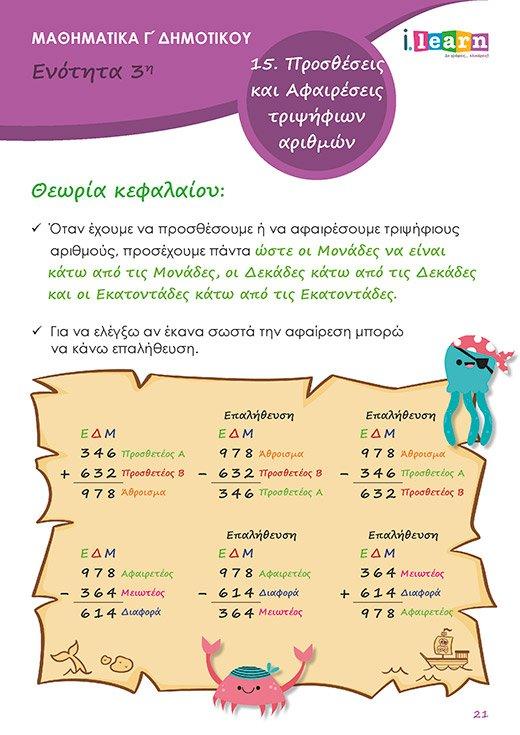 ilearn-mathimatika-g-dimotikou-teyxos-B-page-021-520x735-new