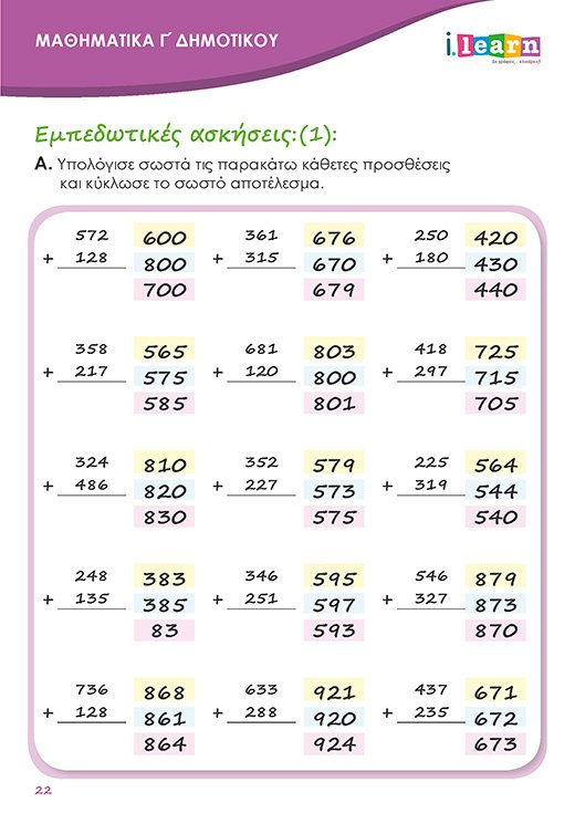 ilearn-mathimatika-g-dimotikou-teyxos-B-page-022-520x735-new