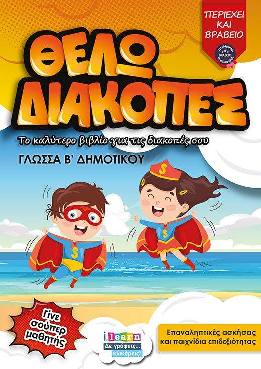 thelo-diakopes-glossa-b-dimotikou-page-01-520x735-ibooks