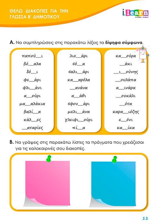 thelo-diakopes-glossa-b-dimotikou-page-011-520x735-ibooks