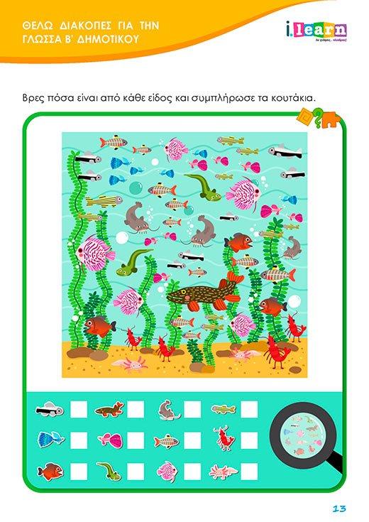 thelo-diakopes-glossa-b-dimotikou-page-013-520x735-ibooks
