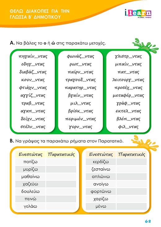 thelo-diakopes-glossa-b-dimotikou-page-068-520x735-ibooks