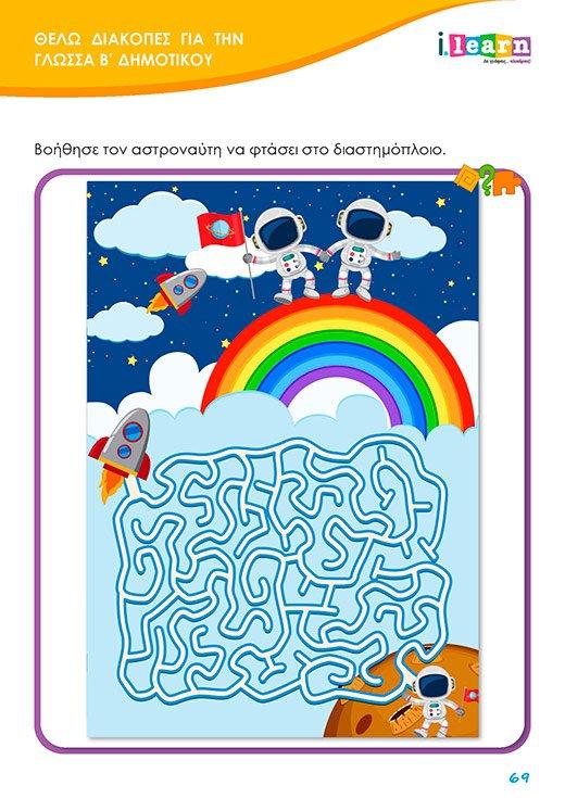thelo-diakopes-glossa-b-dimotikou-page-069-520x735-ibooks