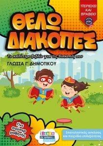 thelo-diakopes-glossa-g-dimotikou-page-01-520x735-ibooks