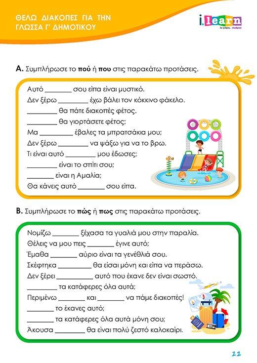 thelo-diakopes-glossa-g-dimotikou-page-011-520x735-ibooks