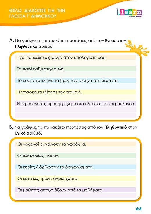 thelo-diakopes-glossa-g-dimotikou-page-068-520x735-ibooks