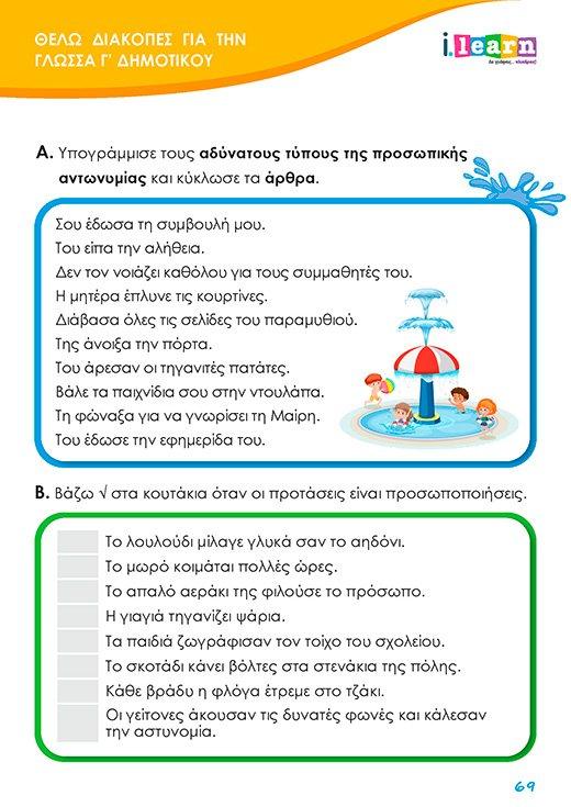 thelo-diakopes-glossa-g-dimotikou-page-069-520x735-ibooks