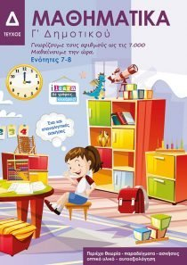 ilearn-mathimatika-g-dimotikou-teyxos-d-page-01-520x735-new