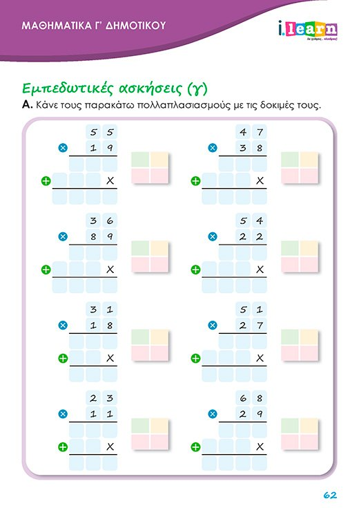 ilearn-mathimatika-g-dimotikou-teyxos-d-page-062-520x735-new