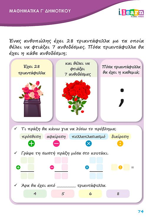 ilearn-mathimatika-g-dimotikou-teyxos-d-page-074-520x735-new