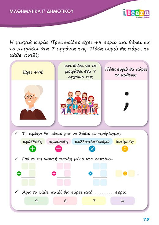 ilearn-mathimatika-g-dimotikou-teyxos-d-page-075-520x735-new