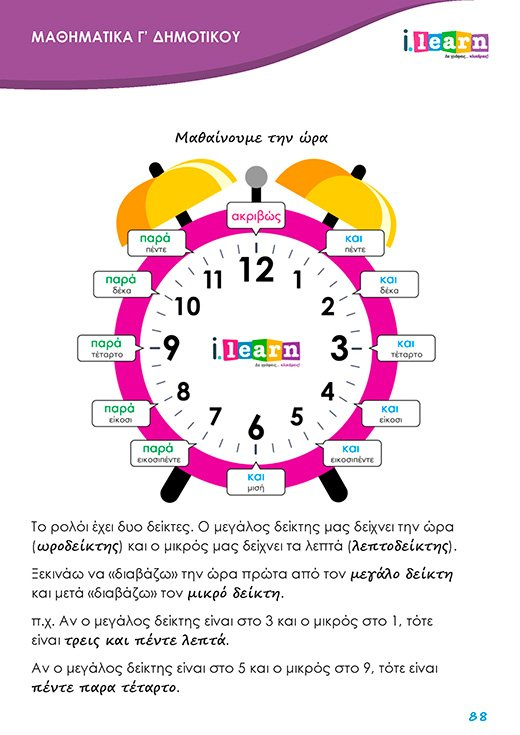 ilearn-mathimatika-g-dimotikou-teyxos-d-page-088-520x735-new