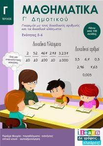 ilearn-mathimatika-g-dimotikou-teyxos-g-page-01-520x735-new