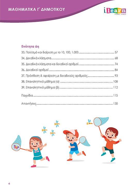 ilearn-mathimatika-g-dimotikou-teyxos-g-page-04-520x735-new