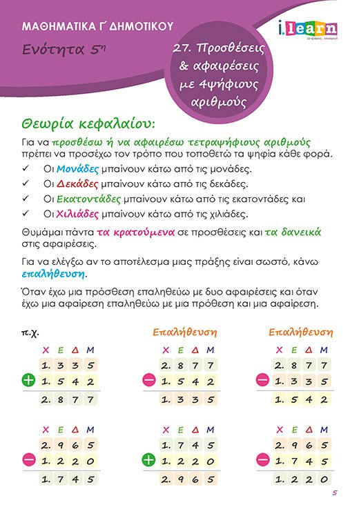ilearn-mathimatika-g-dimotikou-teyxos-g-page-05-520x735-new