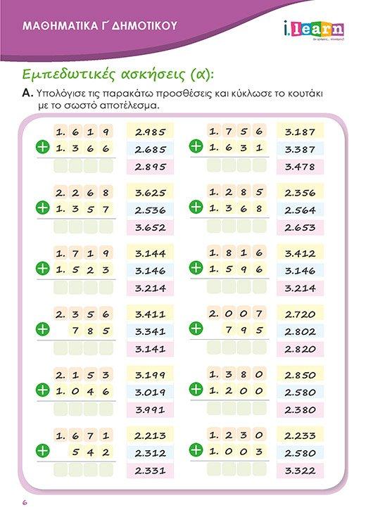 ilearn-mathimatika-g-dimotikou-teyxos-g-page-06-520x735-new