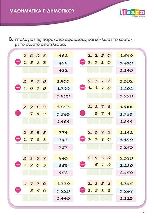 ilearn-mathimatika-g-dimotikou-teyxos-g-page-07-520x735-new