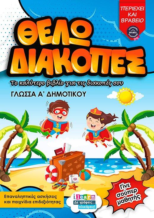 thelo-diakopes-glossa-a-dimotikou-page-01-520x735-ibooks