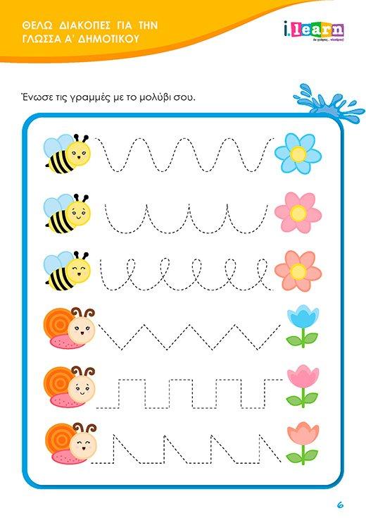 thelo-diakopes-glossa-a-dimotikou-page-06-520x735-ibooks