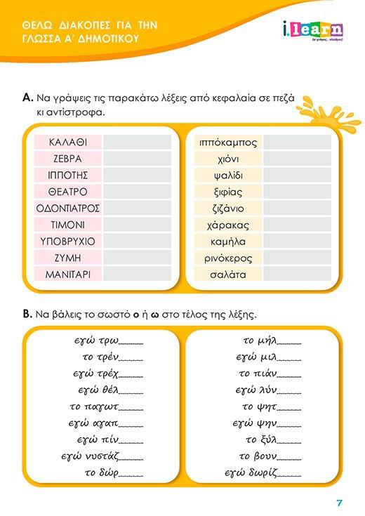 thelo-diakopes-glossa-a-dimotikou-page-07-520x735-ibooks