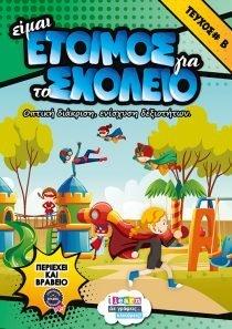 etoimos-gia-sxoleio-teyxos-b-520x735-page-01-ilearn
