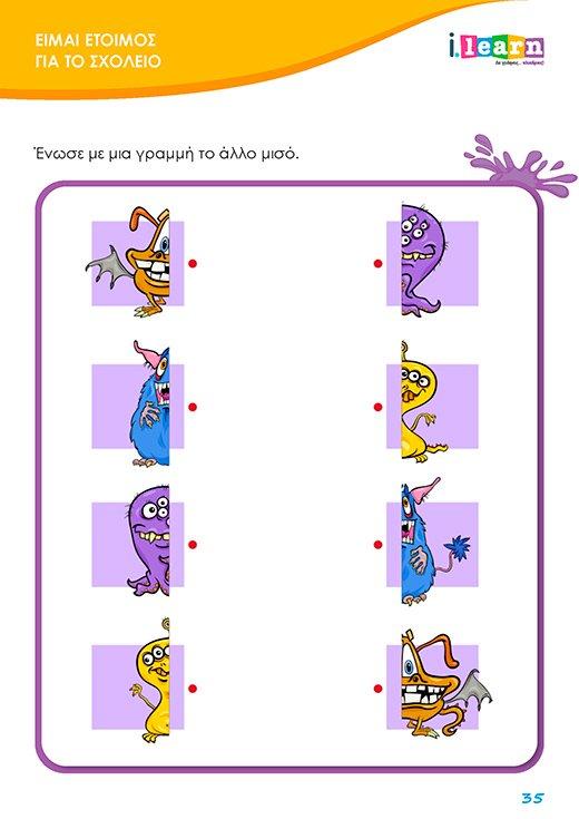 etoimos-gia-sxoleio-teyxos-b-520x735-page-035-ilearn
