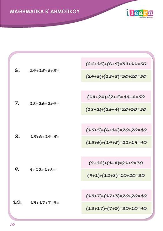ilearn-mathimatika-b-dimotikou-b-teyxos-page010-520x735-new2020