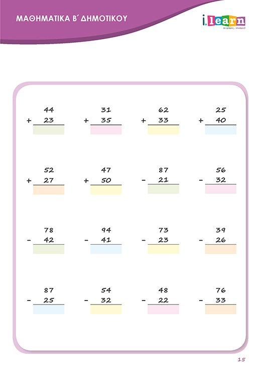 ilearn-mathimatika-b-dimotikou-b-teyxos-page015-520x735-new2020