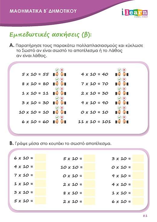 ilearn-mathimatika-b-dimotikou-b-teyxos-page081-520x735-new2020