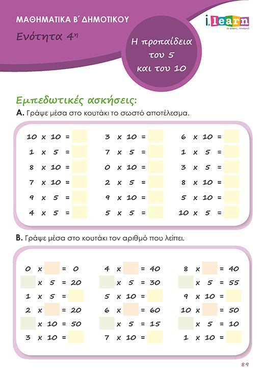ilearn-mathimatika-b-dimotikou-b-teyxos-page089-520x735-new2020