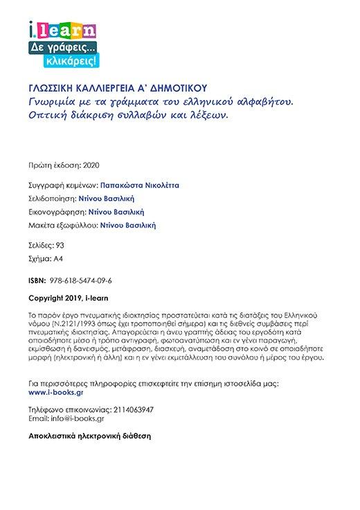ilearn_glossiki-kalliergeia_a_dimotikou_teyxos-a_page-02-520x735