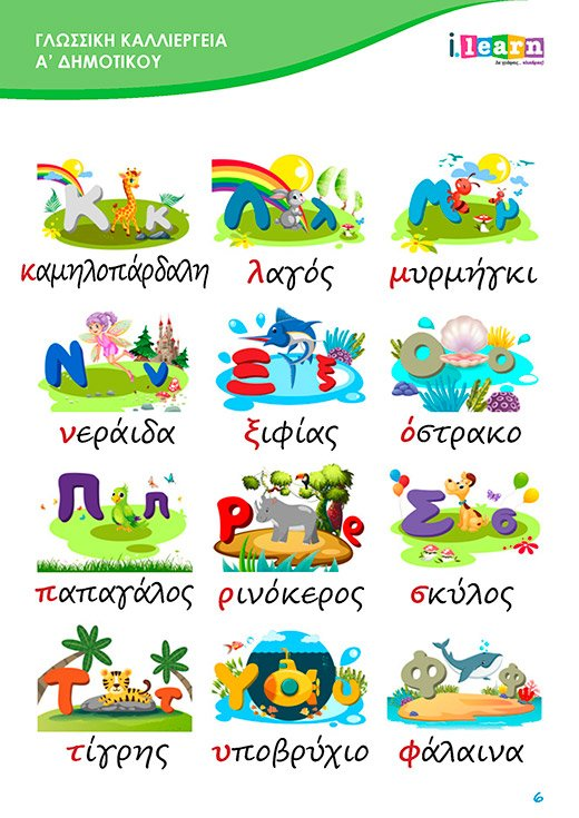 ilearn_glossiki-kalliergeia_a_dimotikou_teyxos-a_page-06-520x735