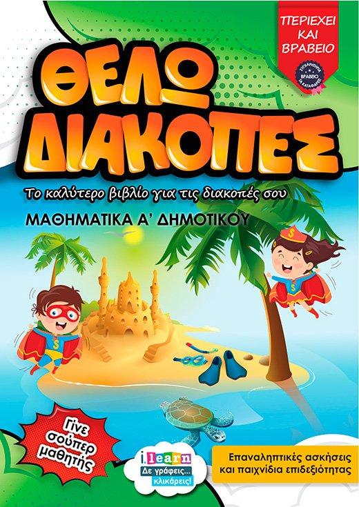 thelo-diakopes-mathimatika-a-dimotikou-page-01-520x735