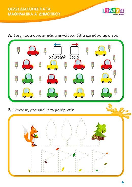 thelo-diakopes-mathimatika-a-dimotikou-page-06-520x735