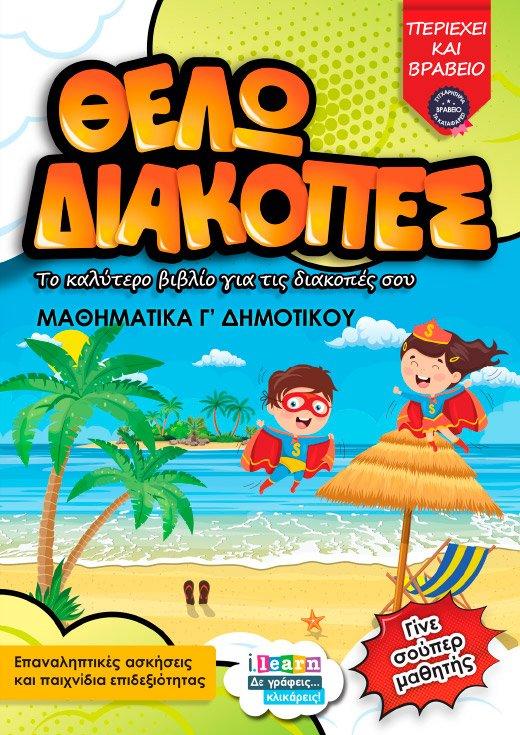 thelo-diakopes-mathimatika-g-dimotikou-page-01-520x735