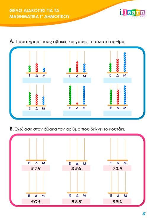 thelo-diakopes-mathimatika-g-dimotikou-page-05-520x735