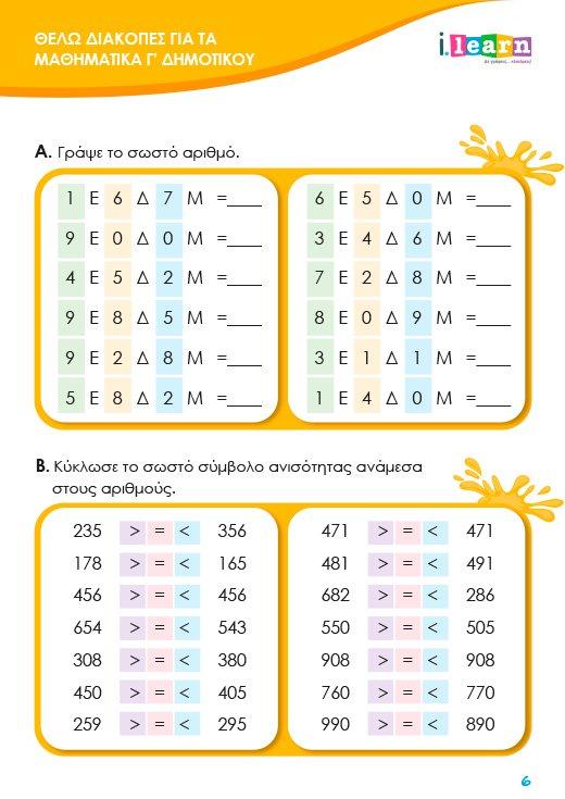 thelo-diakopes-mathimatika-g-dimotikou-page-06-520x735