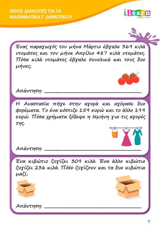 thelo-diakopes-mathimatika-g-dimotikou-page-07-520x735