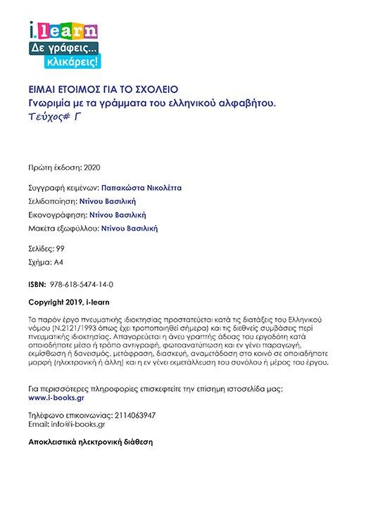 etoimos-gia-sxoleio-teyxos-g-520x735-page-02-ilearn