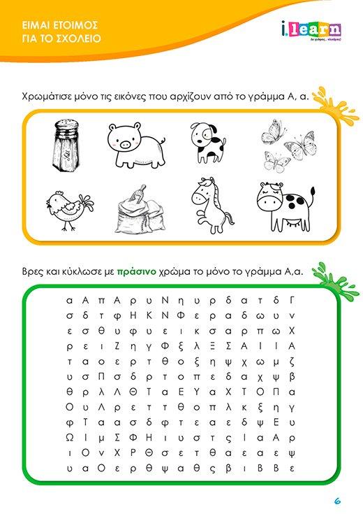 etoimos-gia-sxoleio-teyxos-g-520x735-page-06-ilearn