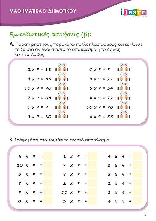 ilearn-mathimatika-b-dimotikou-g-teyxos-page09-520x735-new2020