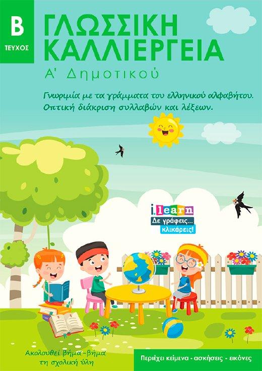 ilearn_glossiki-kalliergeia_a_dimotikou_teyxos-b-page-01-520x735