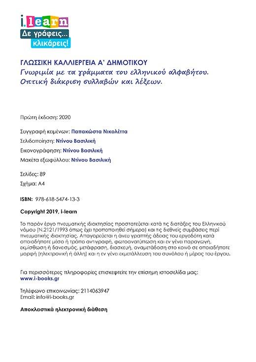 ilearn_glossiki-kalliergeia_a_dimotikou_teyxos-b-page-02-520x735