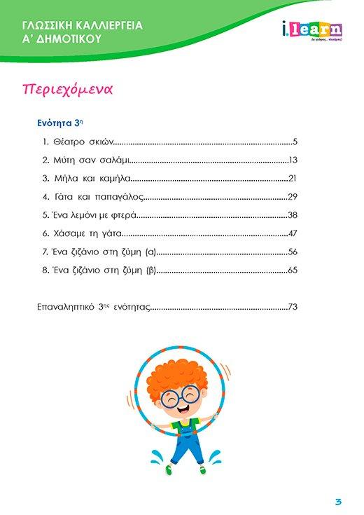 ilearn_glossiki-kalliergeia_a_dimotikou_teyxos-b-page-03-520x735