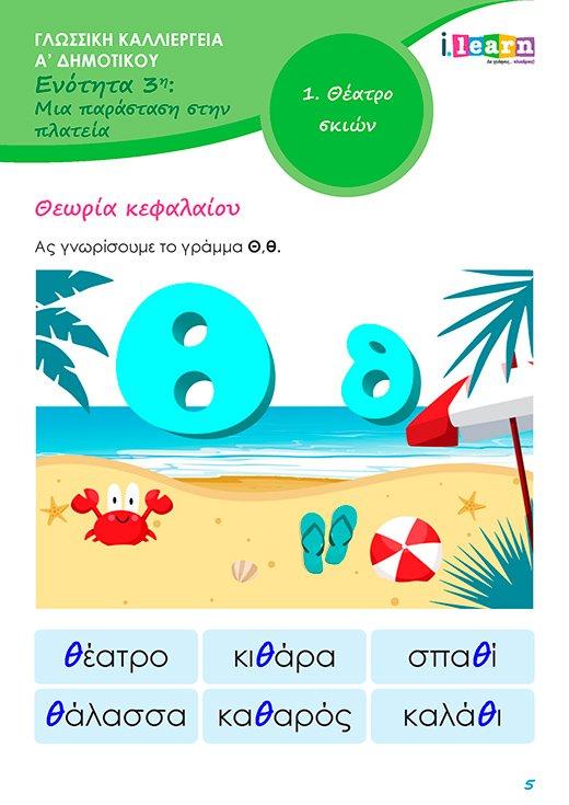 ilearn_glossiki-kalliergeia_a_dimotikou_teyxos-b-page-05-520x735