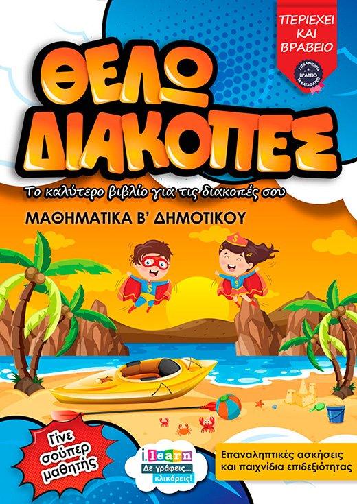 thelo-diakopes-mathimatika-b-dimotikou-page-01-520x735