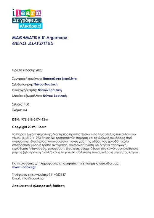 thelo-diakopes-mathimatika-b-dimotikou-page-02-520x735