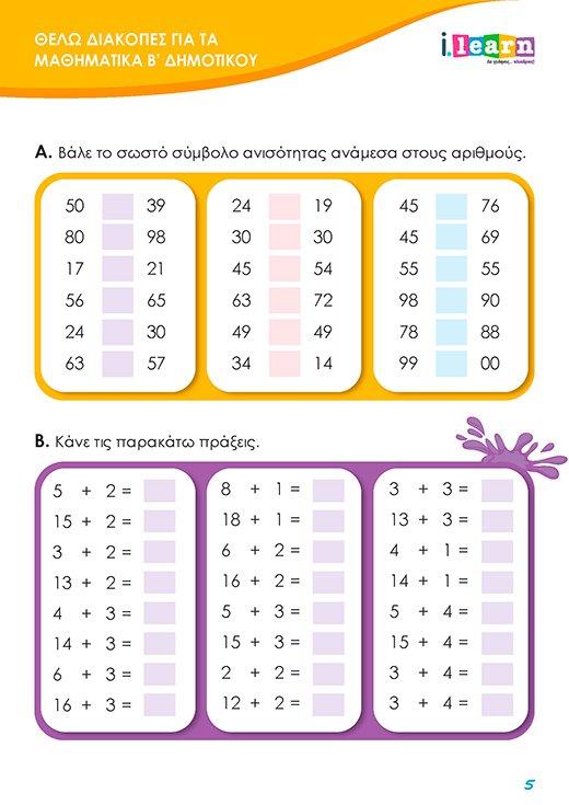thelo-diakopes-mathimatika-b-dimotikou-page-05-520x735