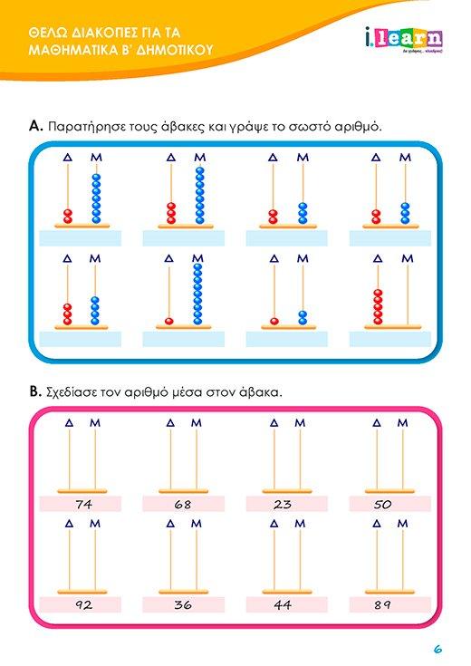 thelo-diakopes-mathimatika-b-dimotikou-page-06-520x735